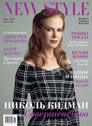 Обложка июньского номера (2014)