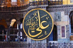 Hagia Sophia Museum_, Istanbul. Photo_Rohan Reddy