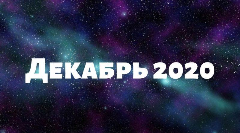 Гороскоп. Декабрь 2020