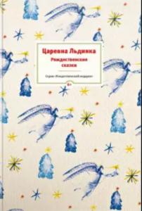 книга царевна льдинка