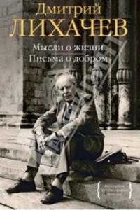 """Дмитрий Лихачев """"Мысли о жизни. Письма о добром"""""""