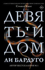 Ли Бардуго, «Девятый Дом»