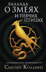 «Баллада о змеях и певчих птицах»