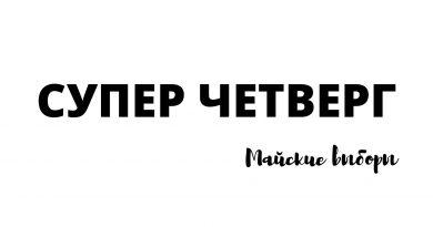 СУПЕР ЧЕТВЕРГ