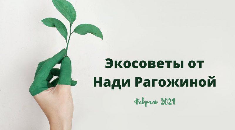 Экосоветы от Нади Рагожиной