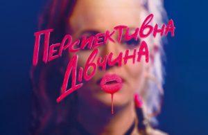 «Перспективная девушка» фильм