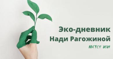 Эко-дневник Нади Рагожиной август 2021