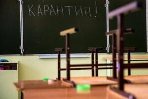 закрытие школы на карантин